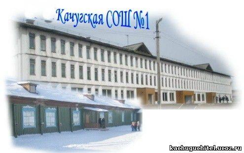 Качугская СОШ №1